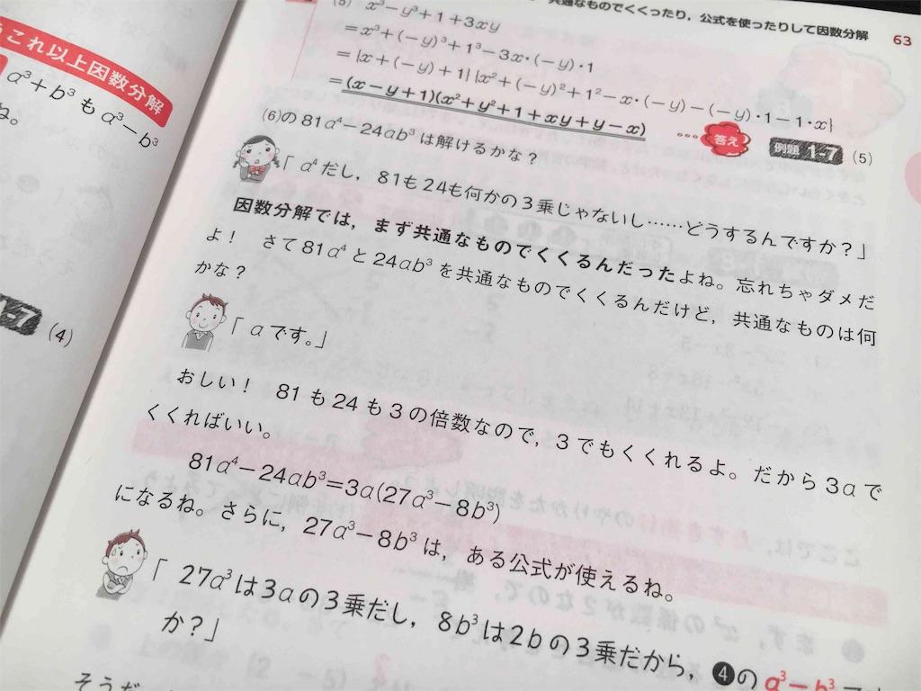 f:id:kusumi001:20161130165126j:image