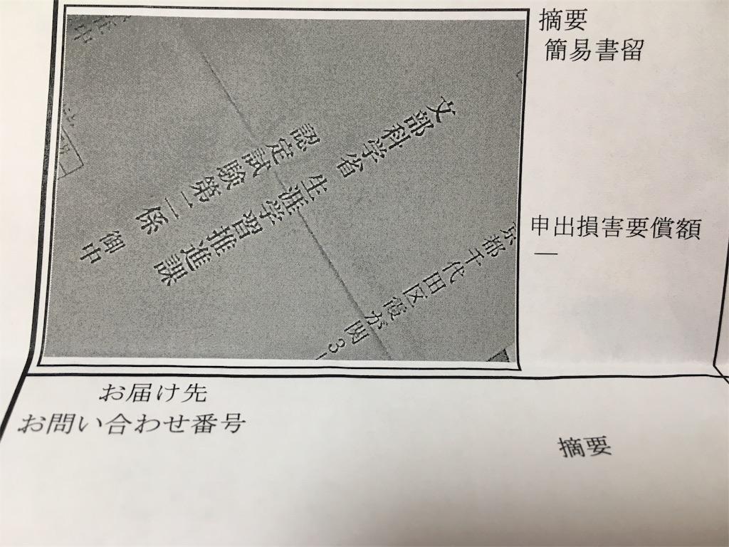 f:id:kusumi001:20170913023923j:image