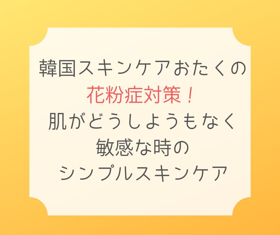 f:id:kusumibyebye:20190310073152j:plain