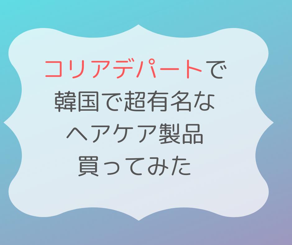f:id:kusumibyebye:20190326065355p:plain
