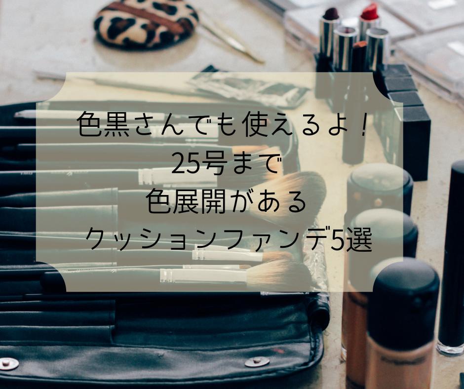 f:id:kusumibyebye:20190627160411p:plain