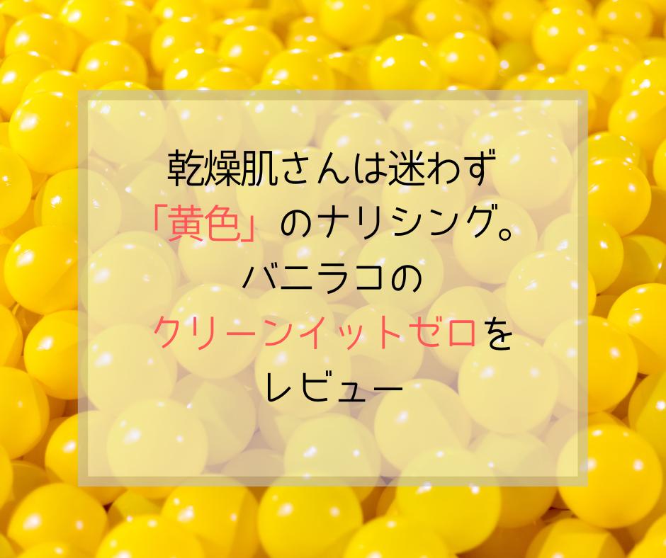 f:id:kusumibyebye:20190706203527p:plain