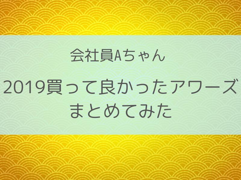 f:id:kusumibyebye:20200105160712p:plain