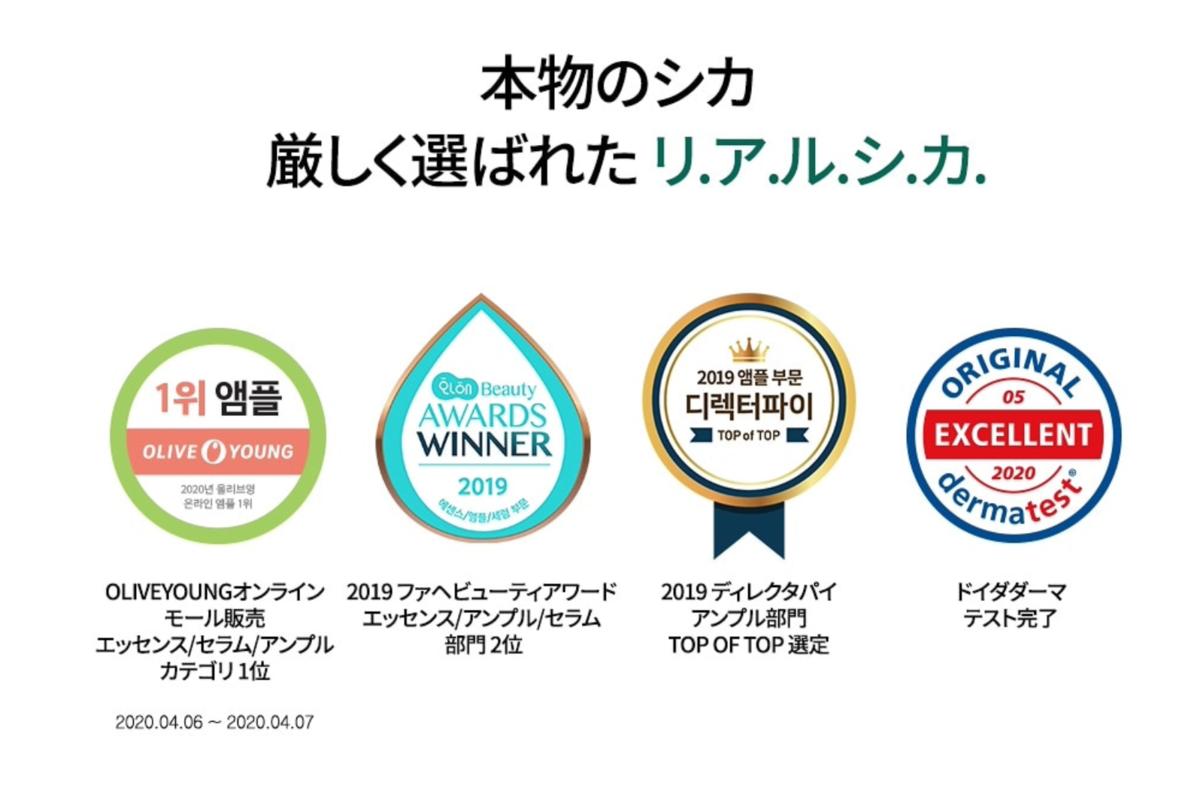 シカアンプルおすすめ: BE PLAINのシカフルアンプルは数多くの賞を受賞