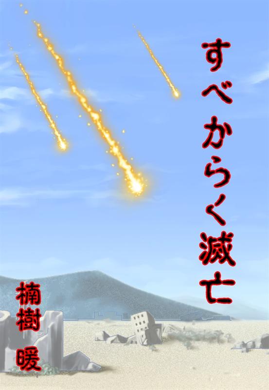 f:id:kusunokidan:20160422185828j:plain