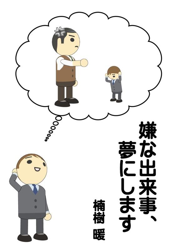 f:id:kusunokidan:20160616162458j:plain