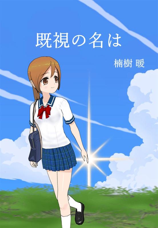f:id:kusunokidan:20161007170347j:plain