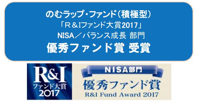 のむラップ・ファンド積極型 2017年R&I NISA バランス部門 優秀ファンド賞受賞のエンブレム