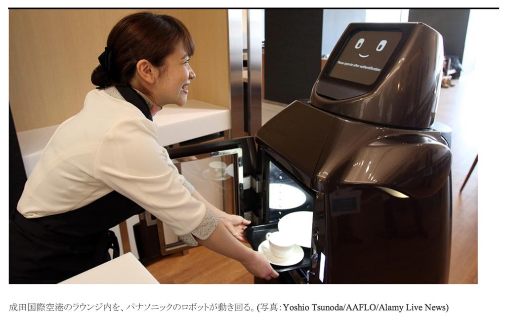 成田国際空港のラウンジ内をパナソニックのロボットが動き回る写真