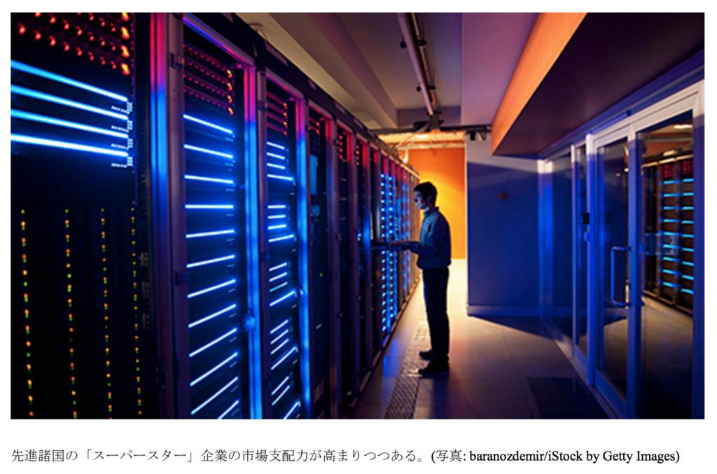 データストレージの写真。巨大企業がビッグデータを持ち、市場支配力を強め、維持することを暗示する写真
