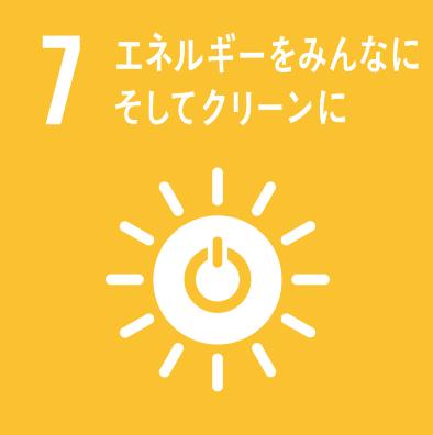 SDGsの7番目 エネルギーをみんなにそしてクリーンにのロゴ