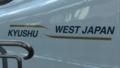 [N700系][さくら][JR][鉄道]