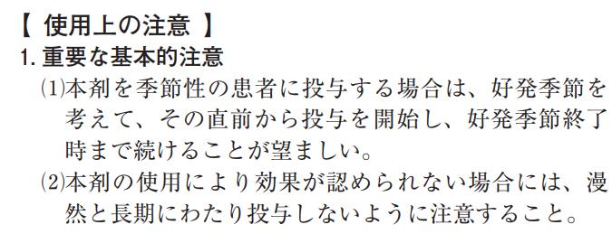 f:id:kusurihack:20201230175837p:plain