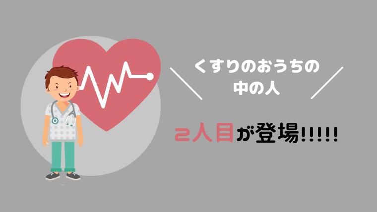 f:id:kusurino-ouchi:20190426104342p:plain
