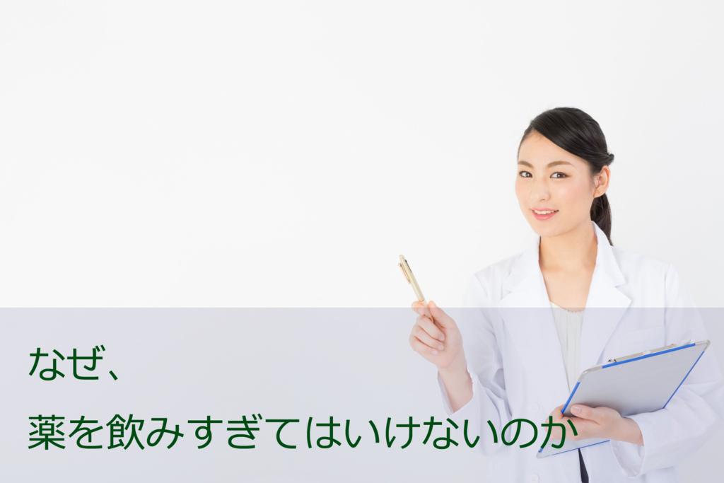 f:id:kusurisi:20170710134641j:plain
