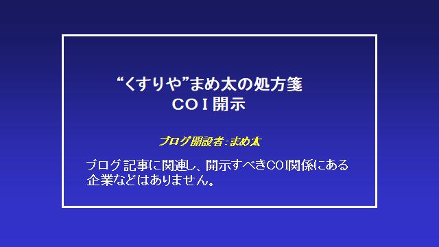 f:id:kusuriya_mameta:20210529222313p:plain