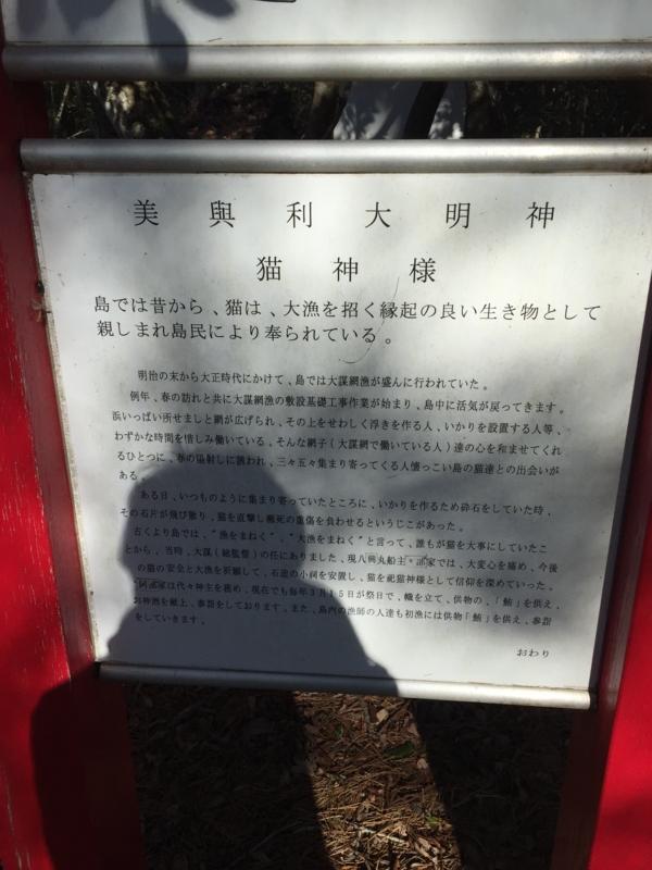 猫神社の看板