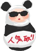 f:id:kutabirehateko:20120907121924p:image
