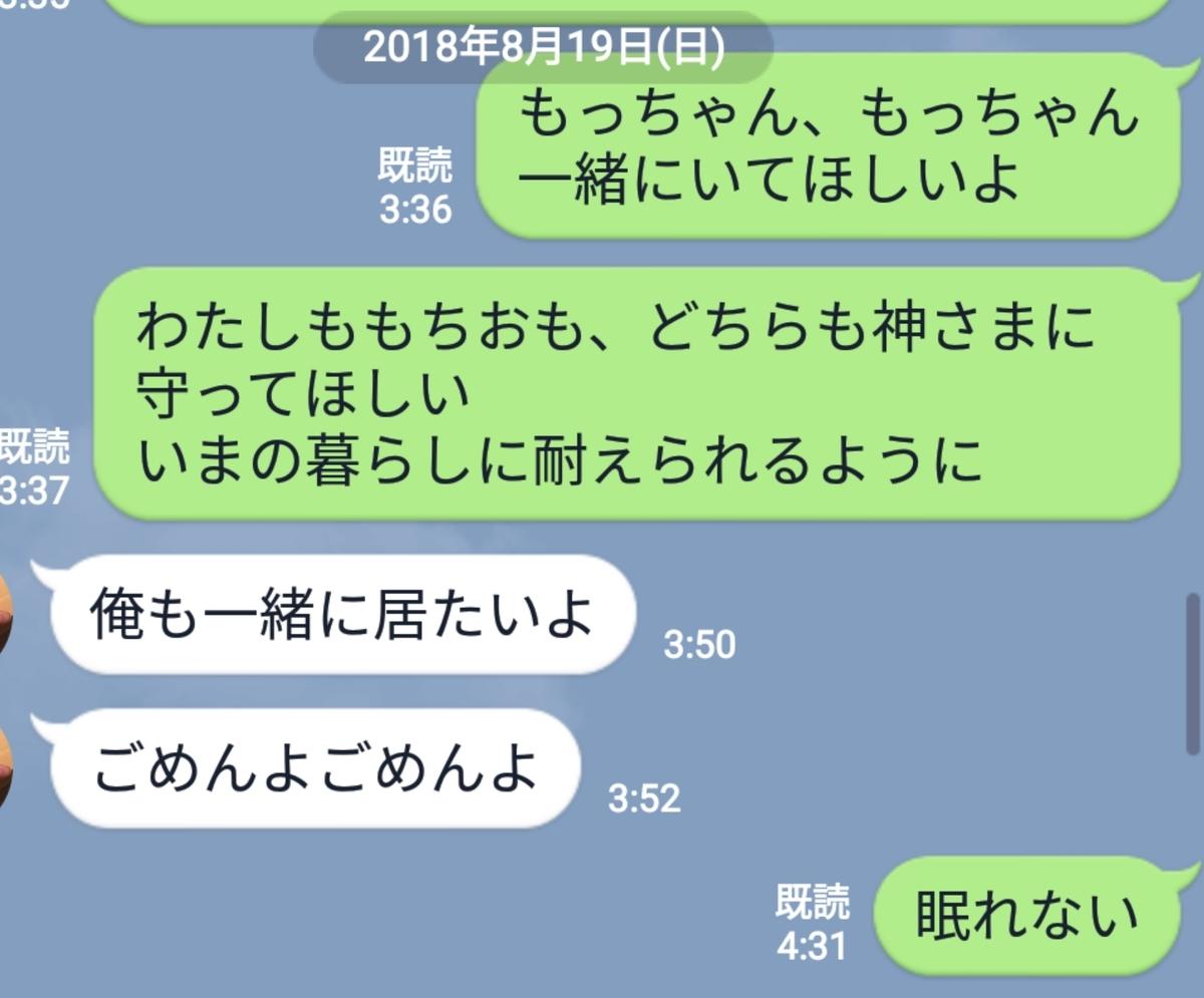 f:id:kutabirehateko:20190831125647j:plain