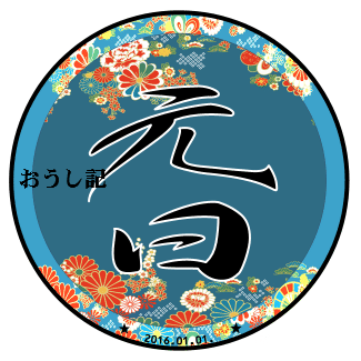 f:id:kutikono82:20160627190831p:plain