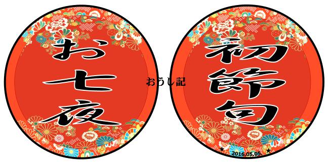 f:id:kutikono82:20160627190833p:plain