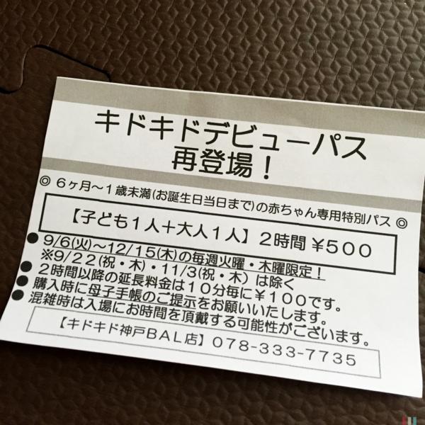 f:id:kutikono82:20160915155109j:plain