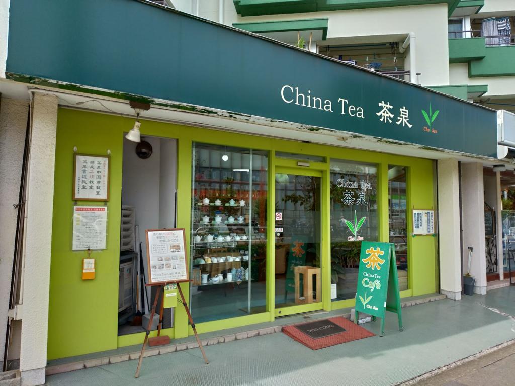 経堂の茶泉、小田急線経堂駅から徒歩3分