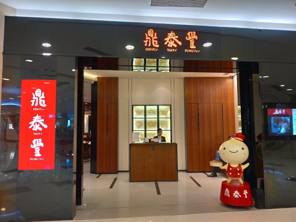 上海のティンタイフォン