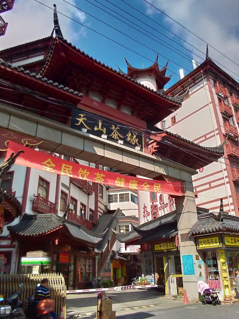天山茶城の入り口