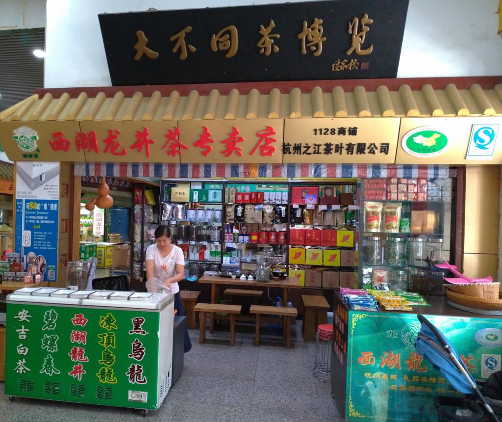 天山茶城内のお店、早い時間に開いていたのはここだけ