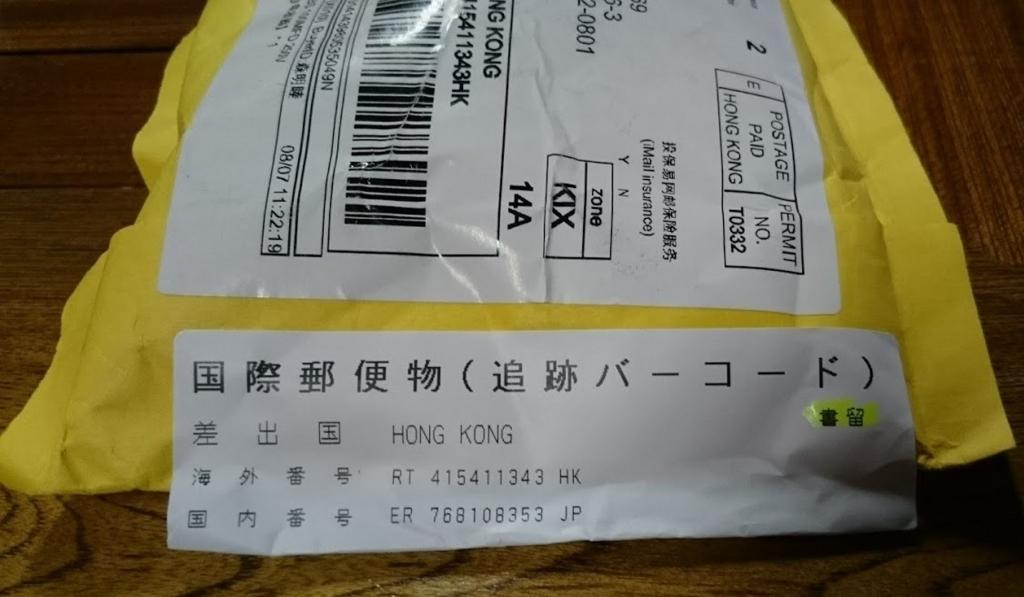 国際 郵便 物 追跡 バー コード 郵便追跡サービス - 日本郵便 - JAPAN