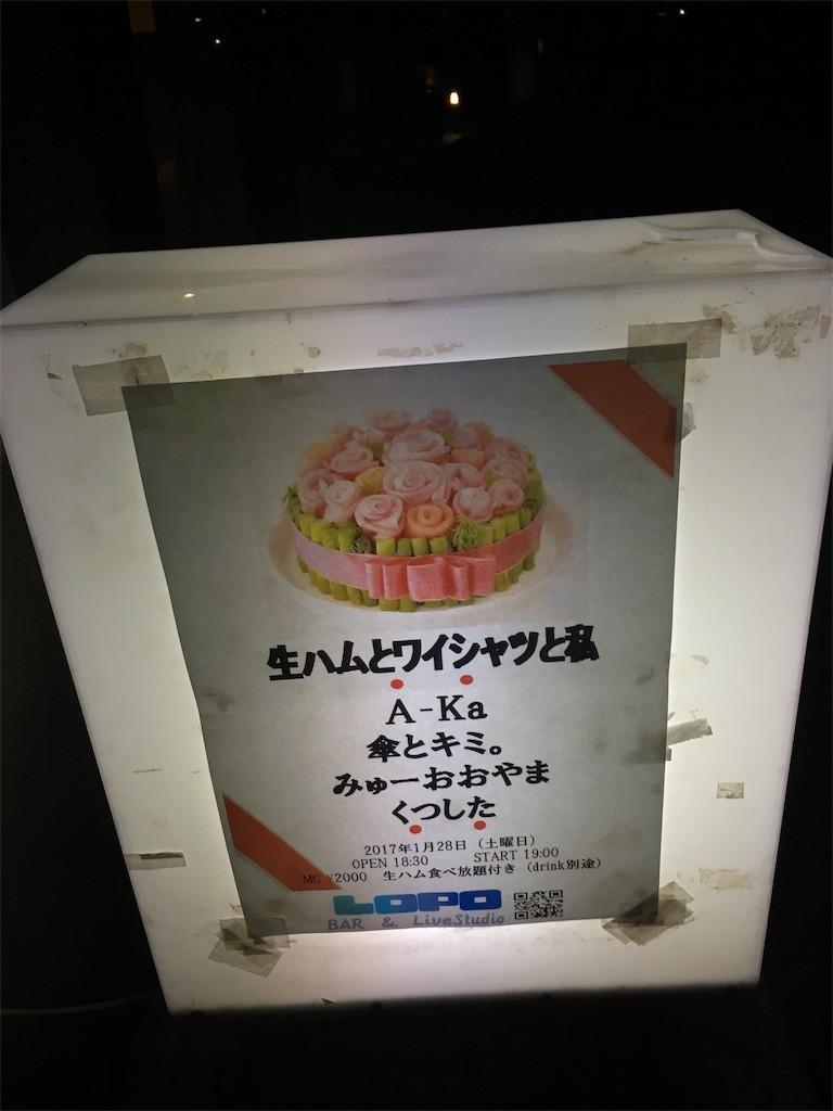 f:id:kutsu_shita:20170211021359j:image