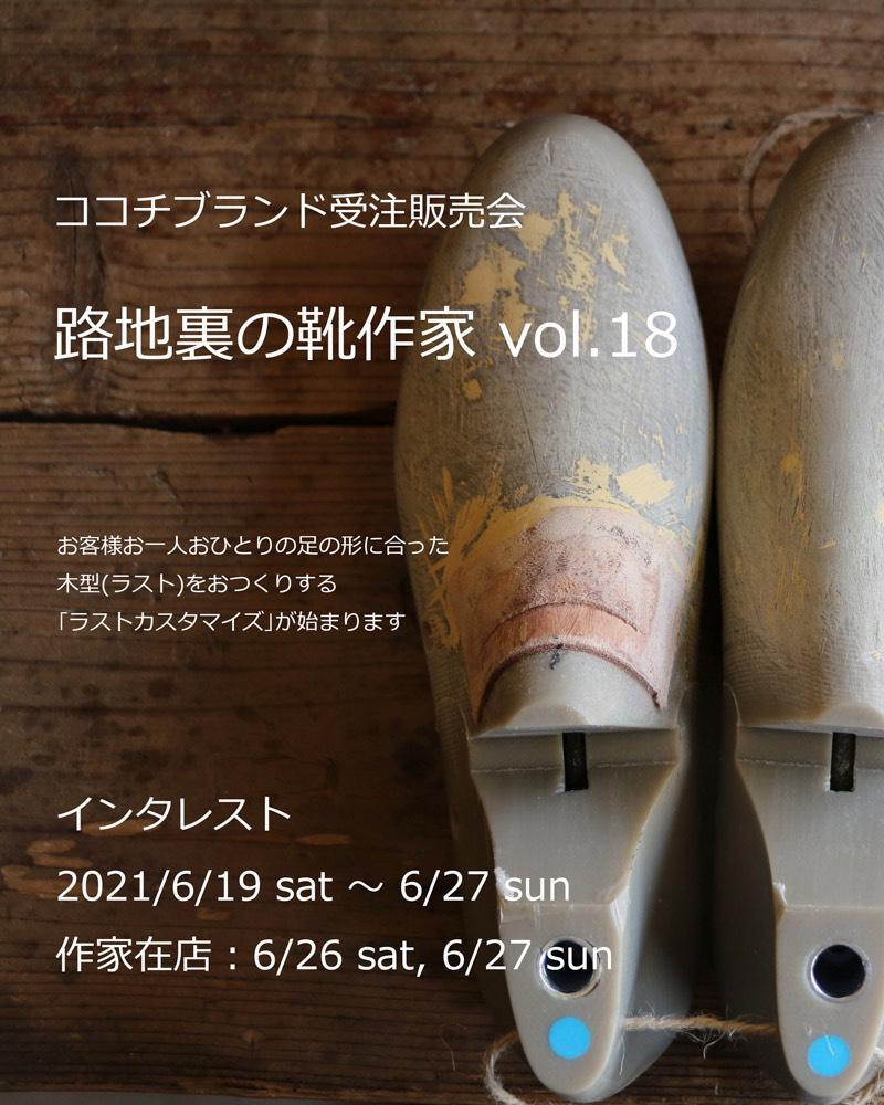 f:id:kutsuya-koubou:20210614154744j:plain