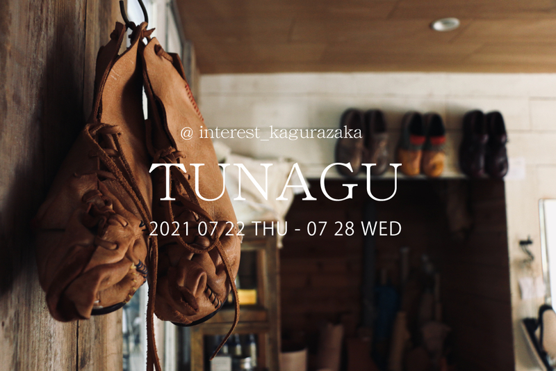 f:id:kutsuya-koubou:20210809122002j:plain