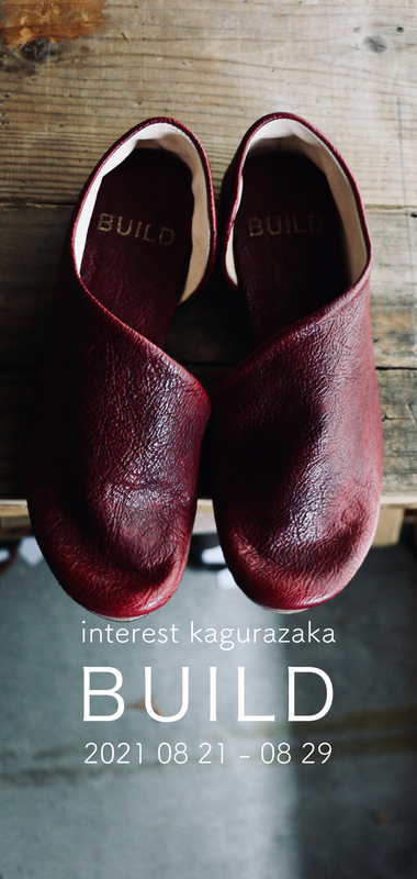 f:id:kutsuya-koubou:20210819112359j:plain