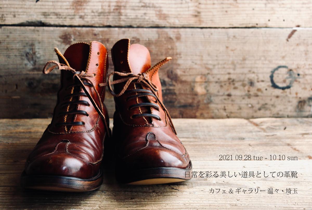 f:id:kutsuya-koubou:20210920200207j:plain