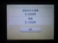 5000円課金