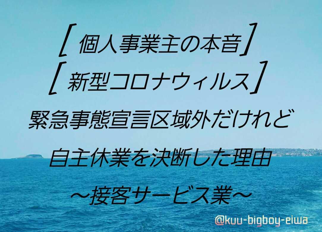 f:id:kuu-bigboy-eiwa:20200413164555j:plain