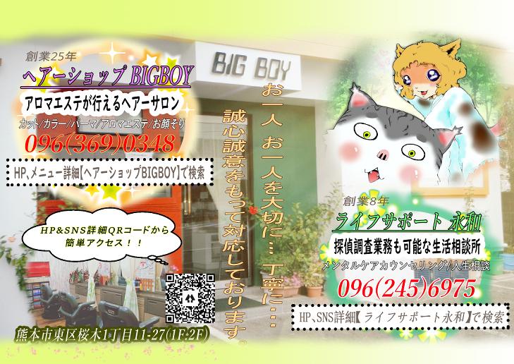 f:id:kuu-bigboy-eiwa:20210218151739j:plain