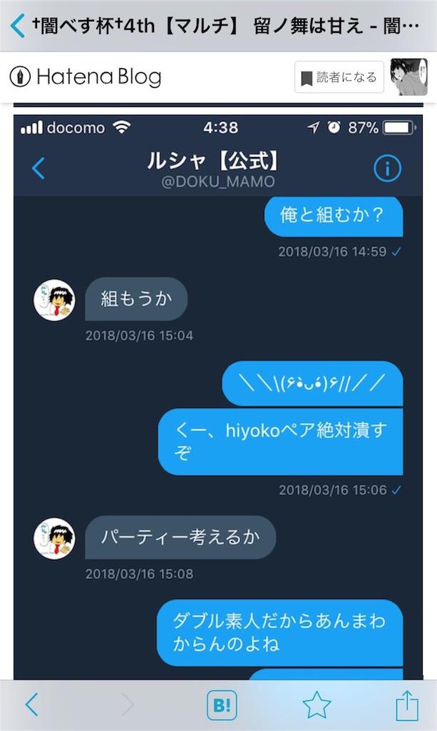 f:id:kuu_y_poke:20180328232143j:image