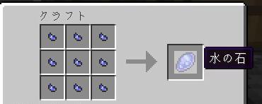水の石の作り方その2