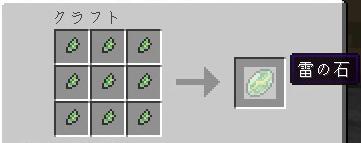 雷の石の作り方