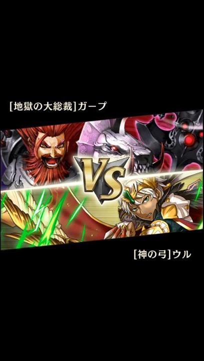 「地獄の大総裁」ガーブ VS「神の弓」ウル