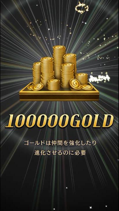 10万ゴールドをもらう