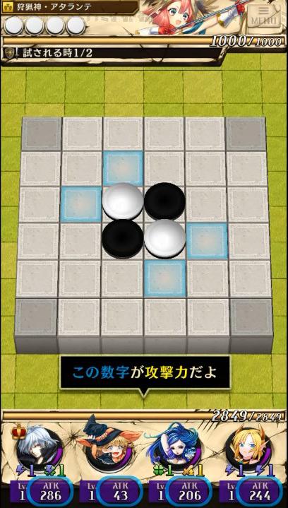 手駒の攻撃力