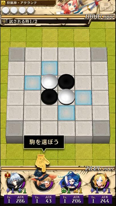盤面に配置する駒を選ぶ