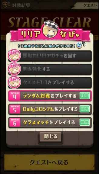 リリアなびミッション4