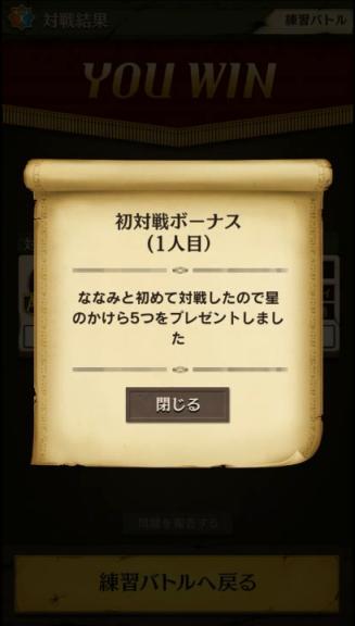 初対戦ボーナス(1人目)