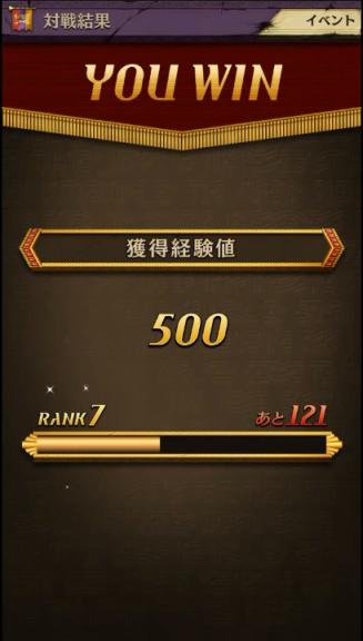 経験値500獲得