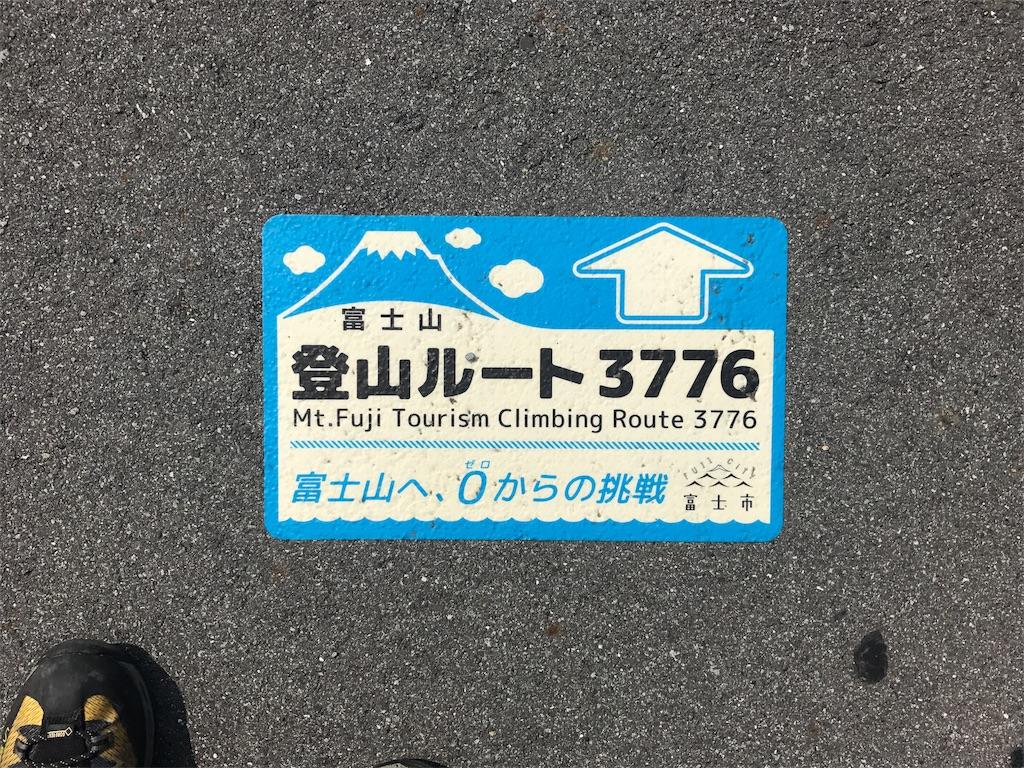 ルート3776の標識